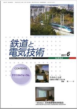 鉄道と電気技術